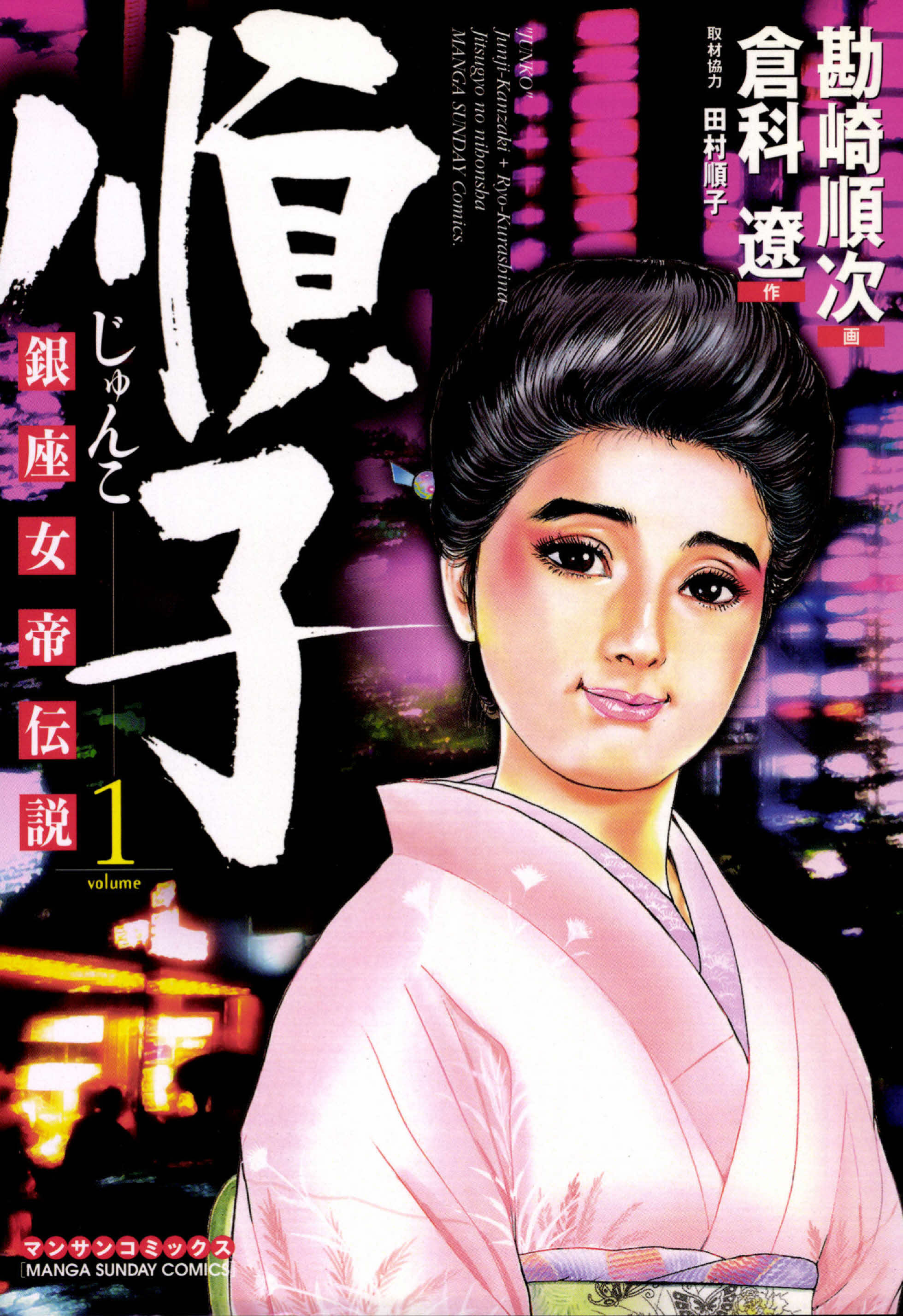 銀座女帝伝説順子(第1巻)