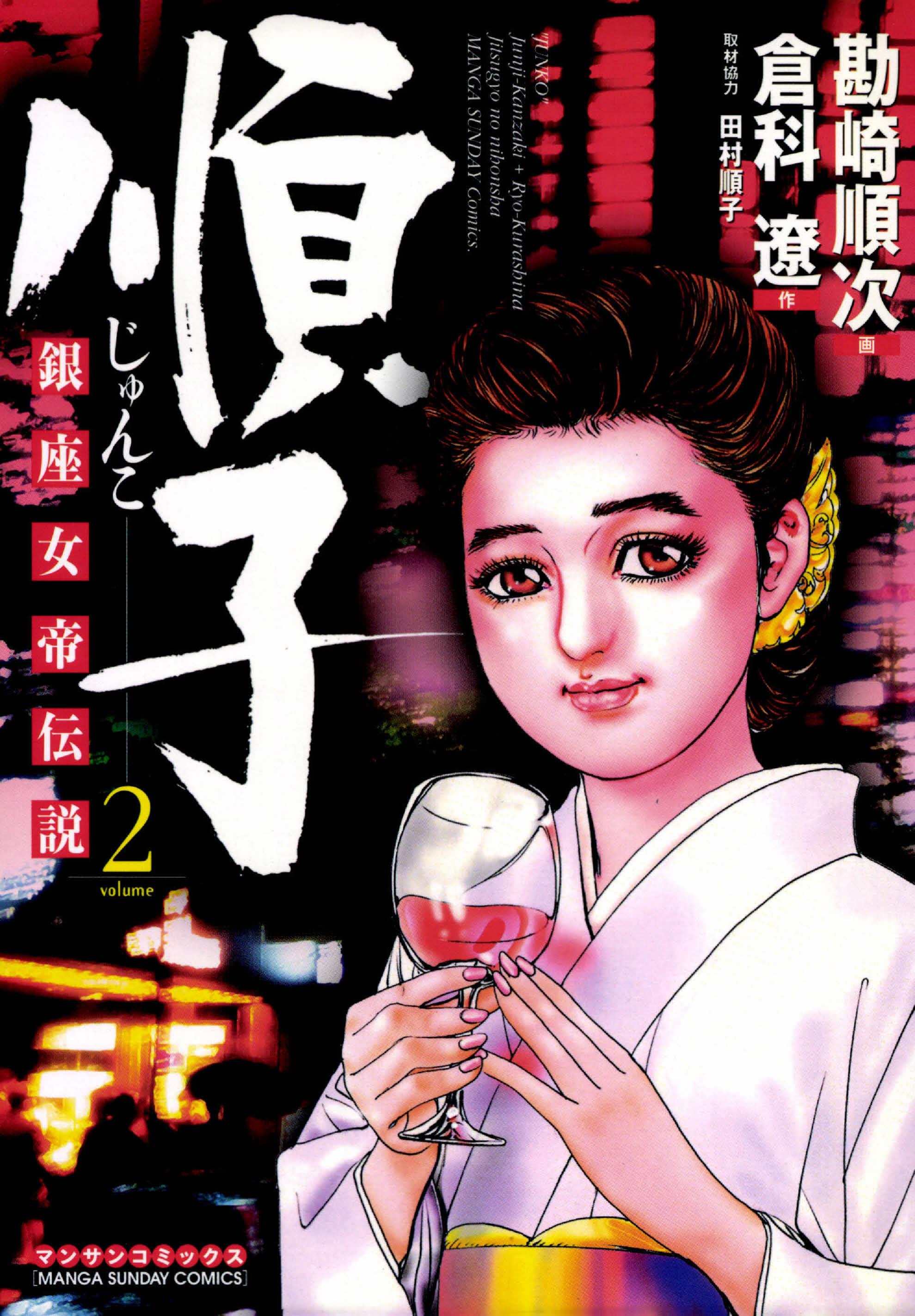 銀座女帝伝説順子(第2巻)