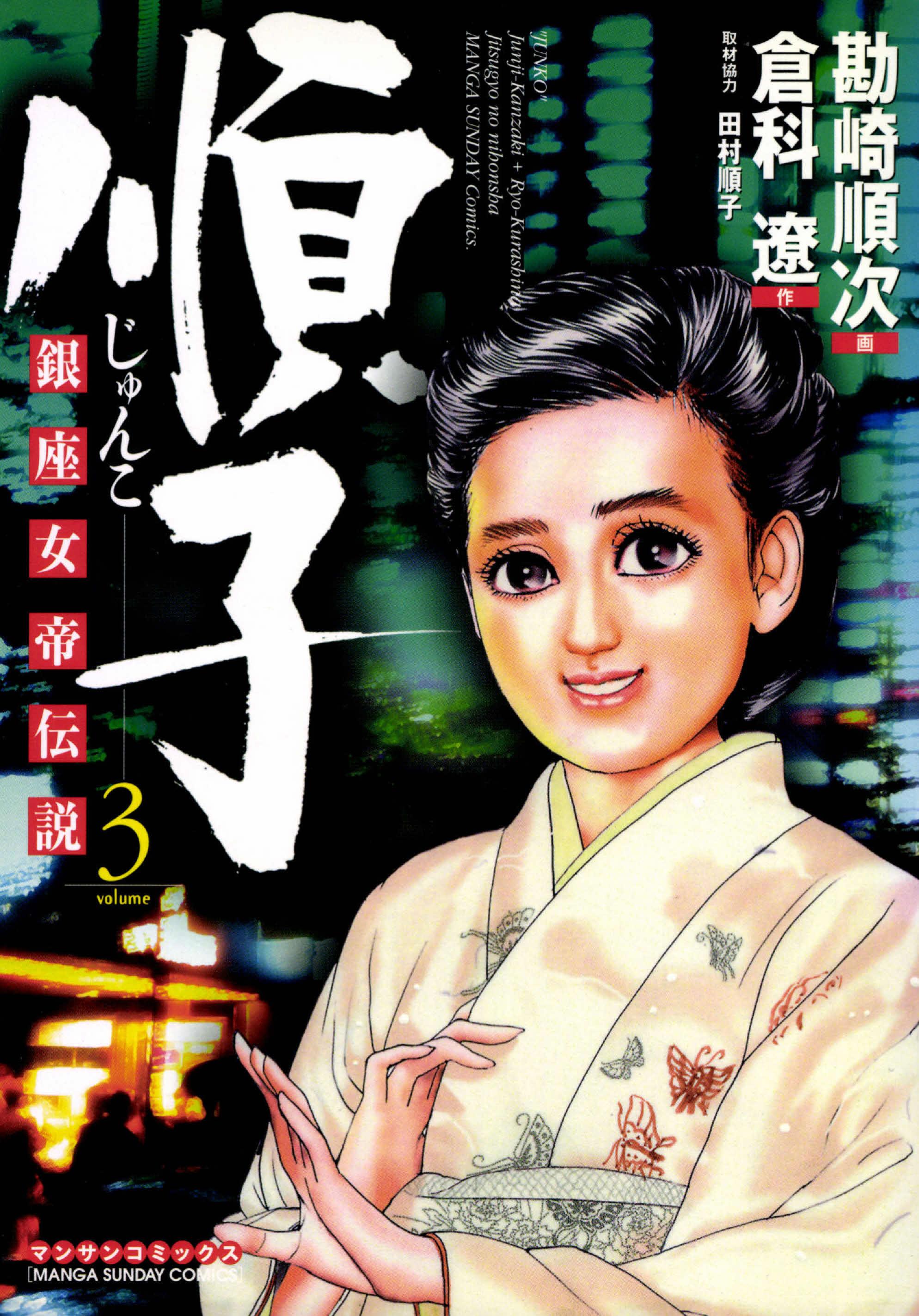 銀座女帝伝説順子(第3巻)
