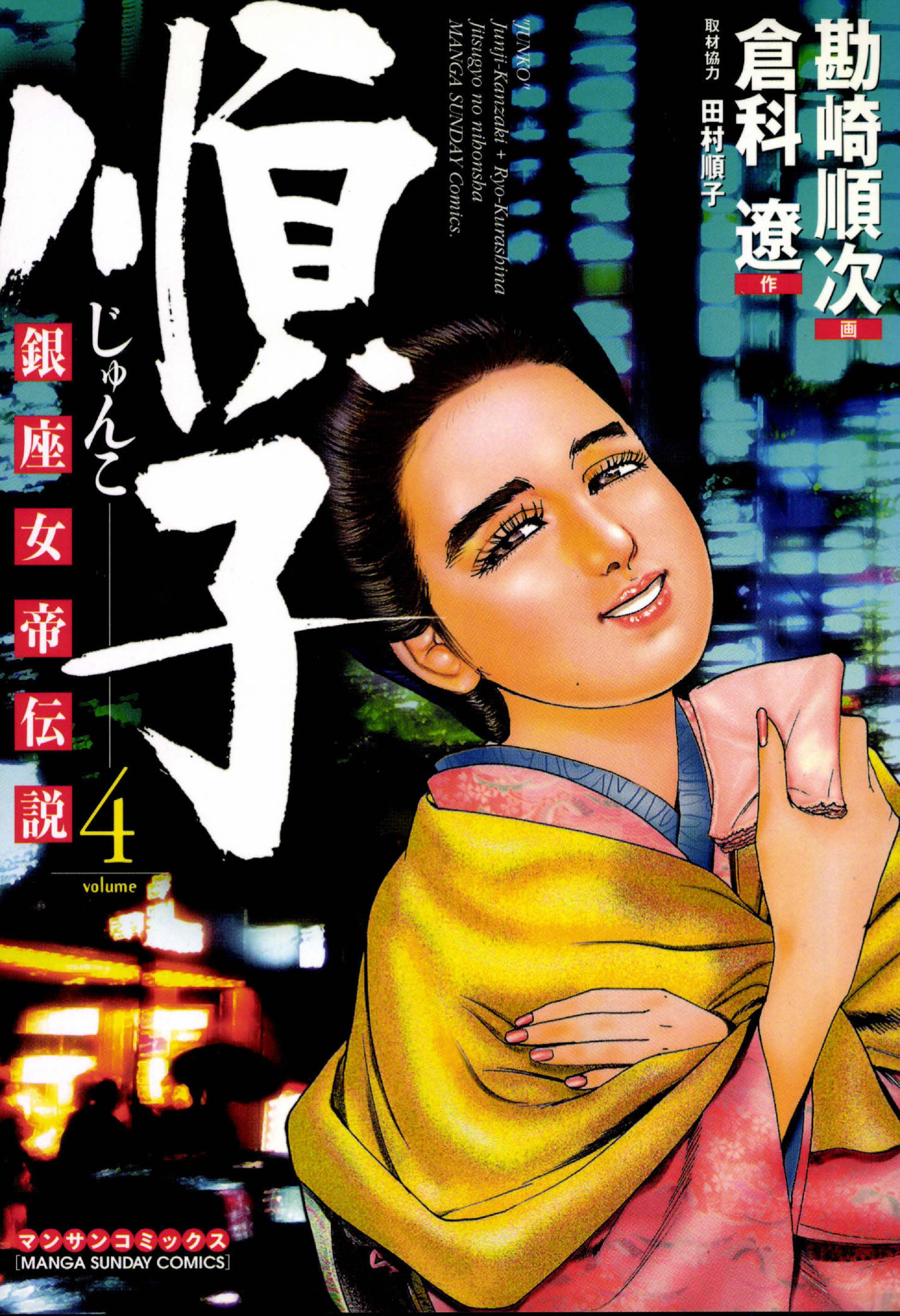 銀座女帝伝説順子(第4巻)