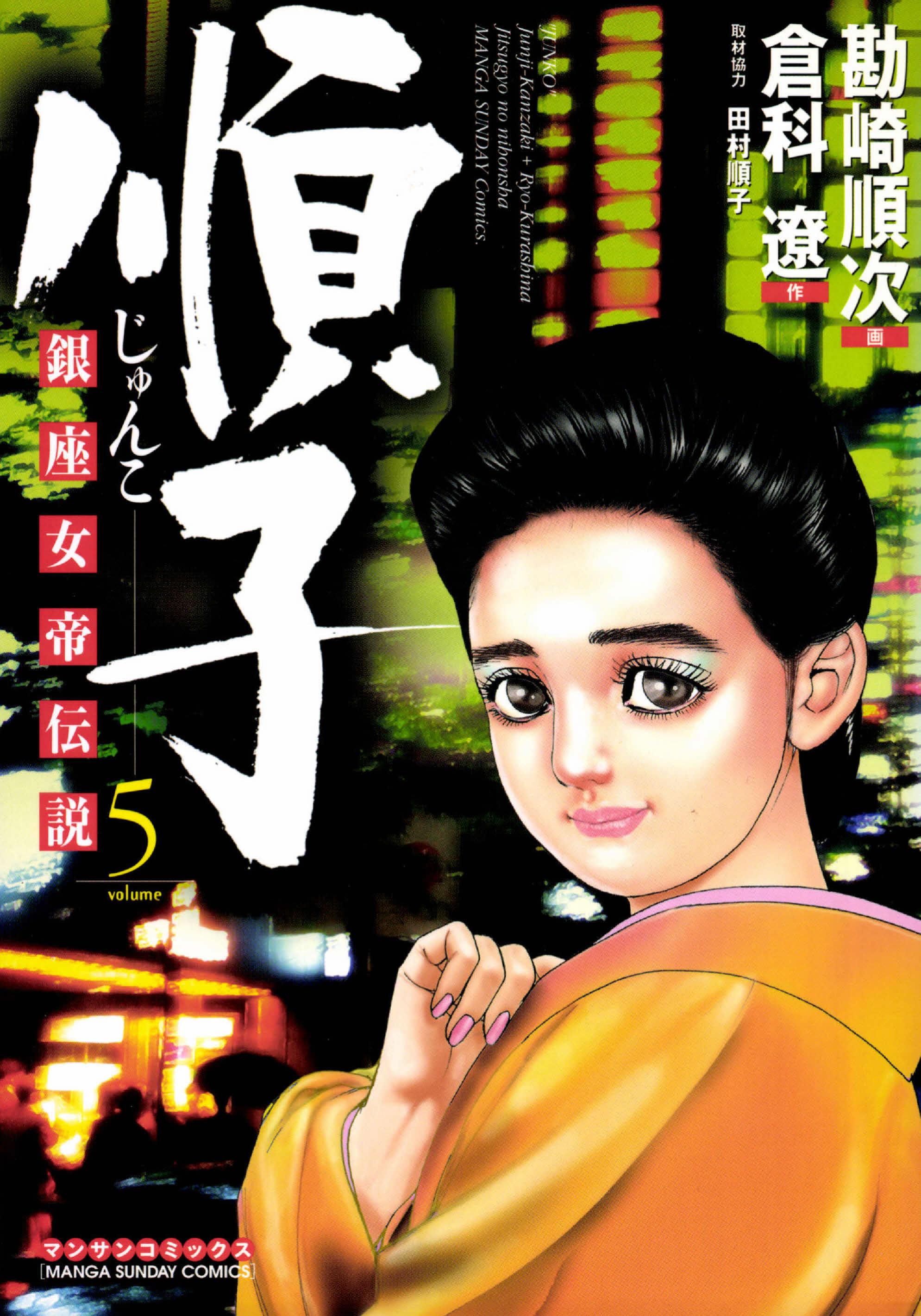 銀座女帝伝説順子(第5巻)