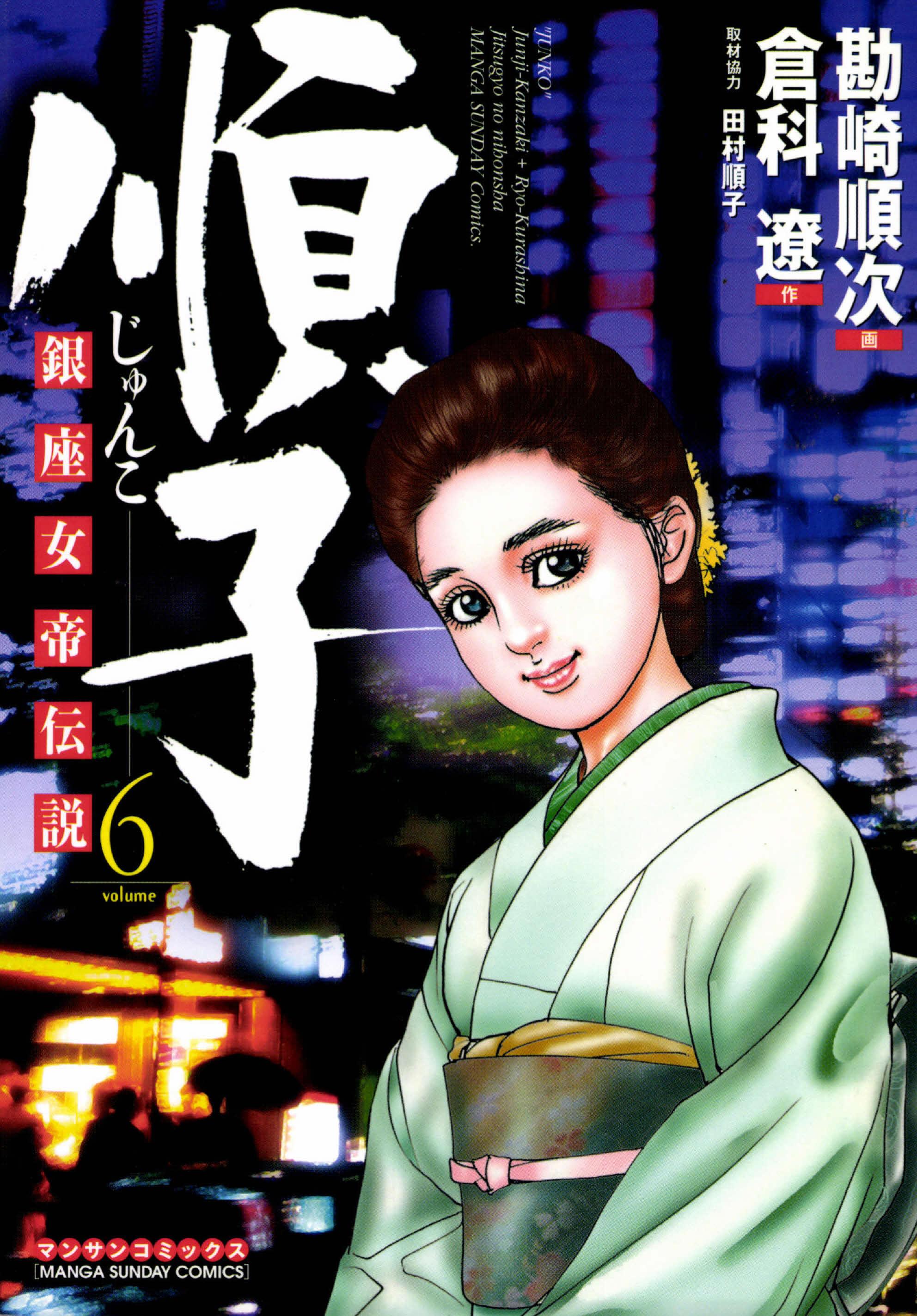 銀座女帝伝説順子(第6巻)