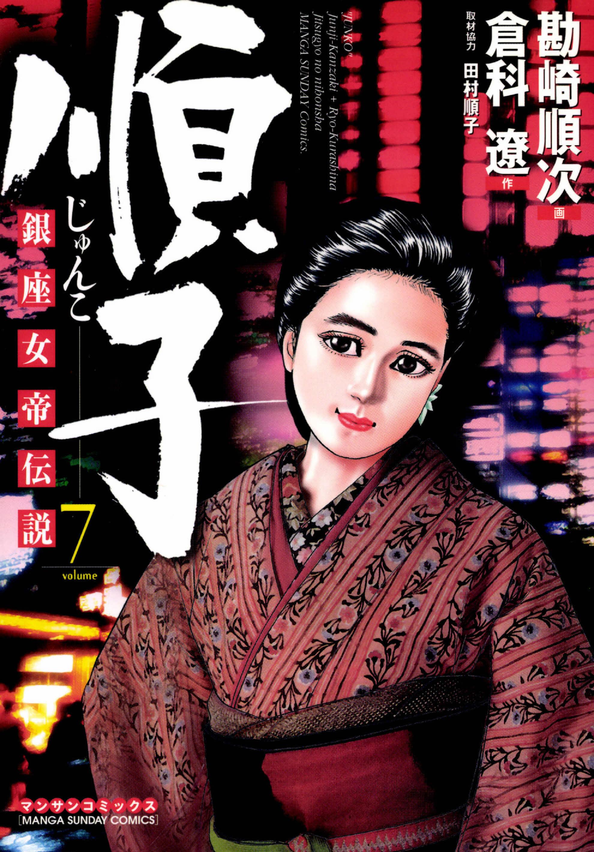 銀座女帝伝説順子(第7巻)