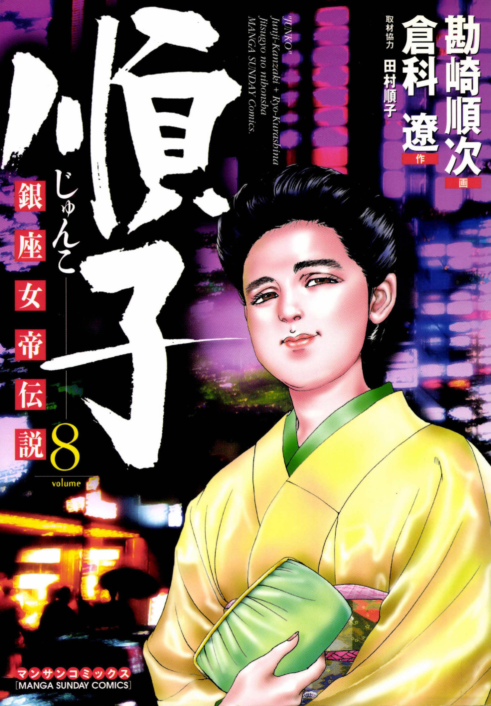 銀座女帝伝説順子(第8巻)