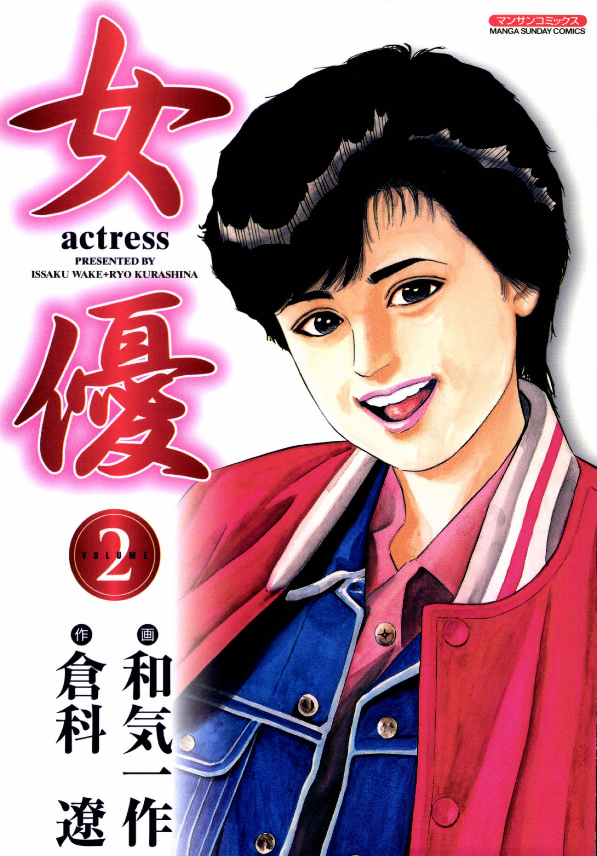 女優(第2巻)