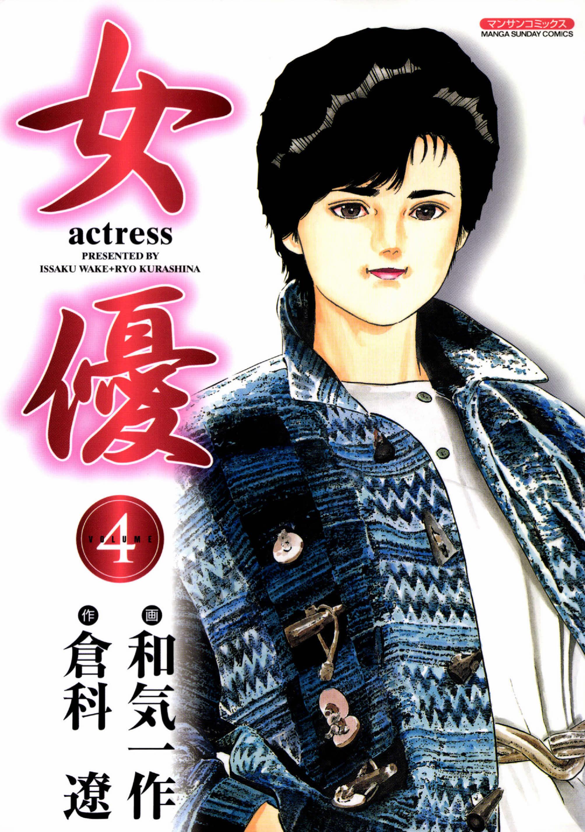 女優(第4巻)