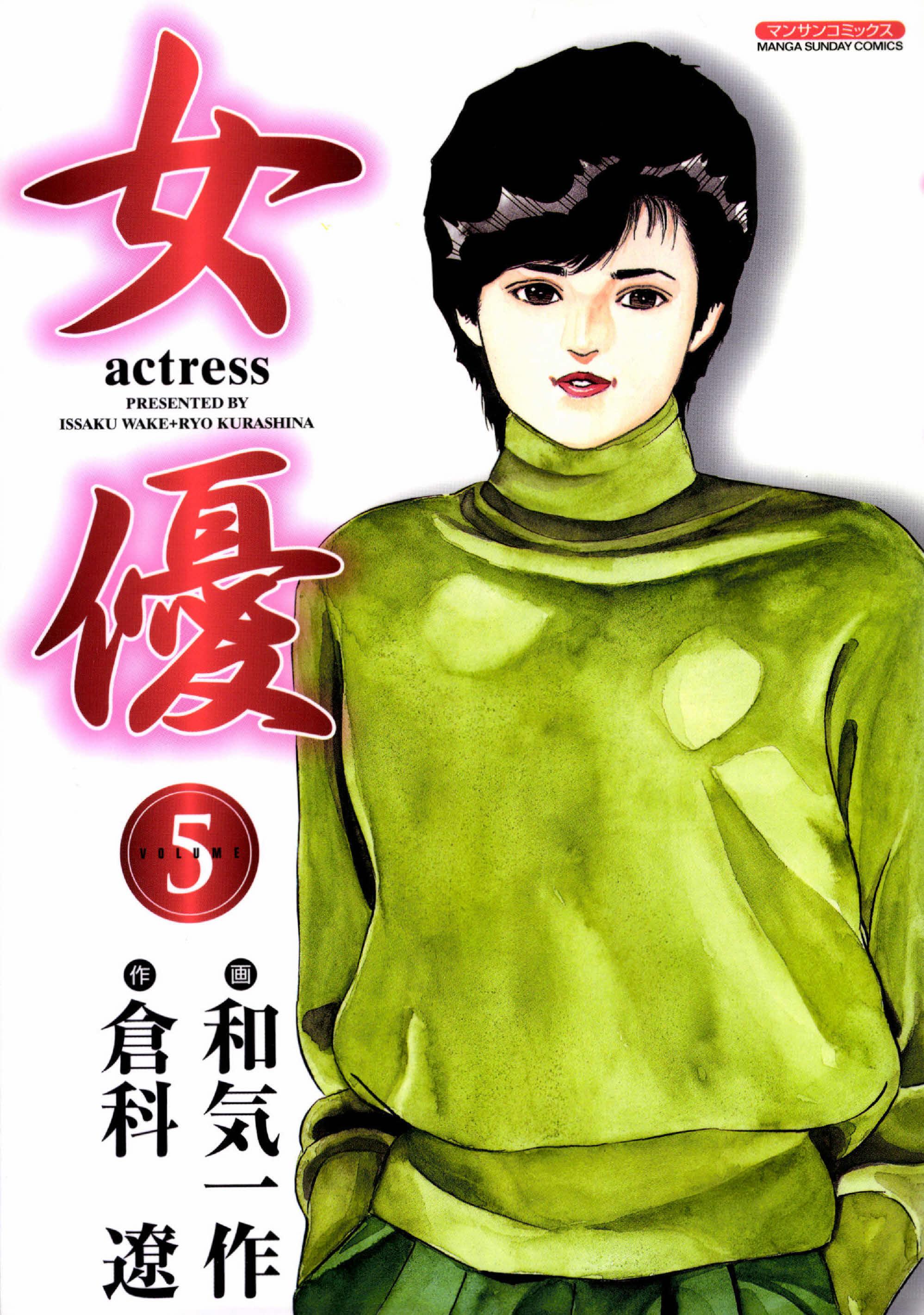 女優(第5巻)