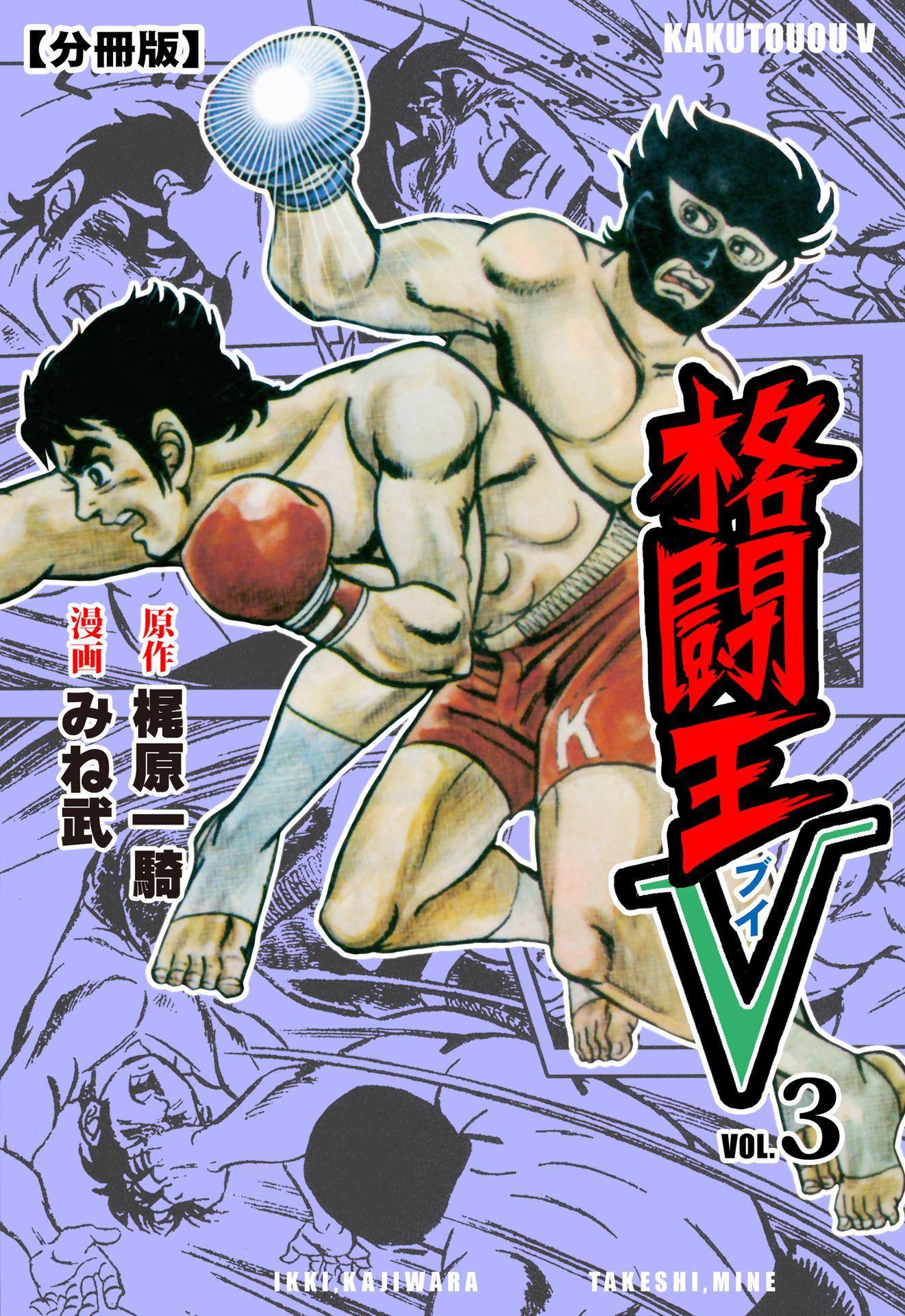 格闘王V【分冊版】(第3巻)