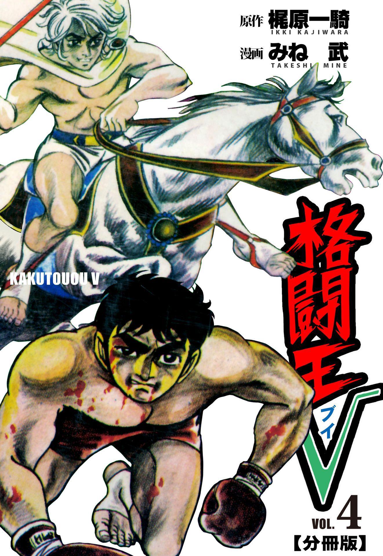 格闘王V【分冊版】(第4巻)
