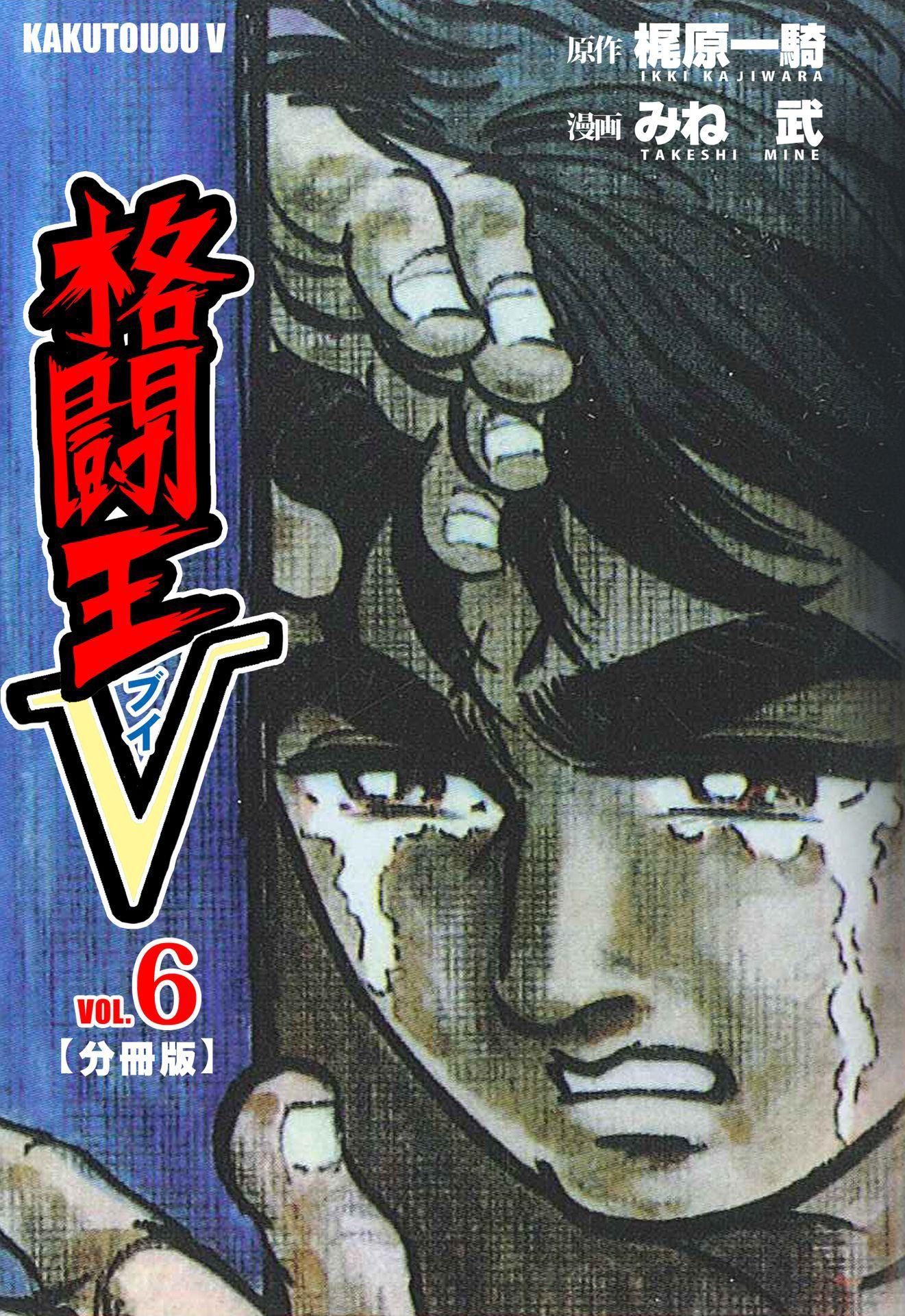 格闘王V【分冊版】(第6巻)