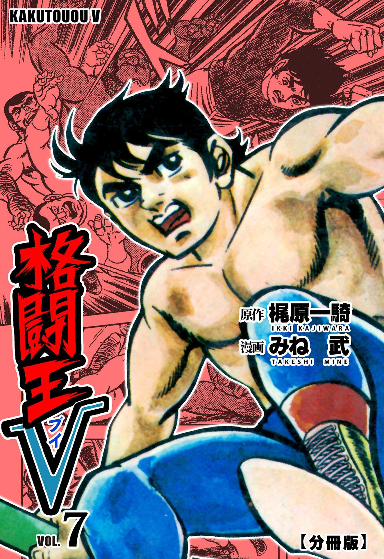 格闘王V【分冊版】(第7巻)
