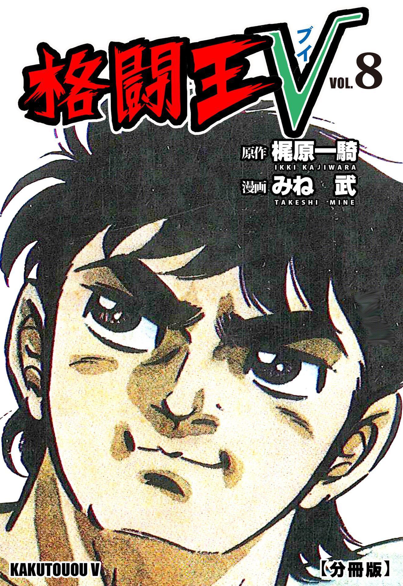 格闘王V【分冊版】(第8巻)