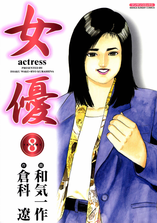 女優(第8巻)