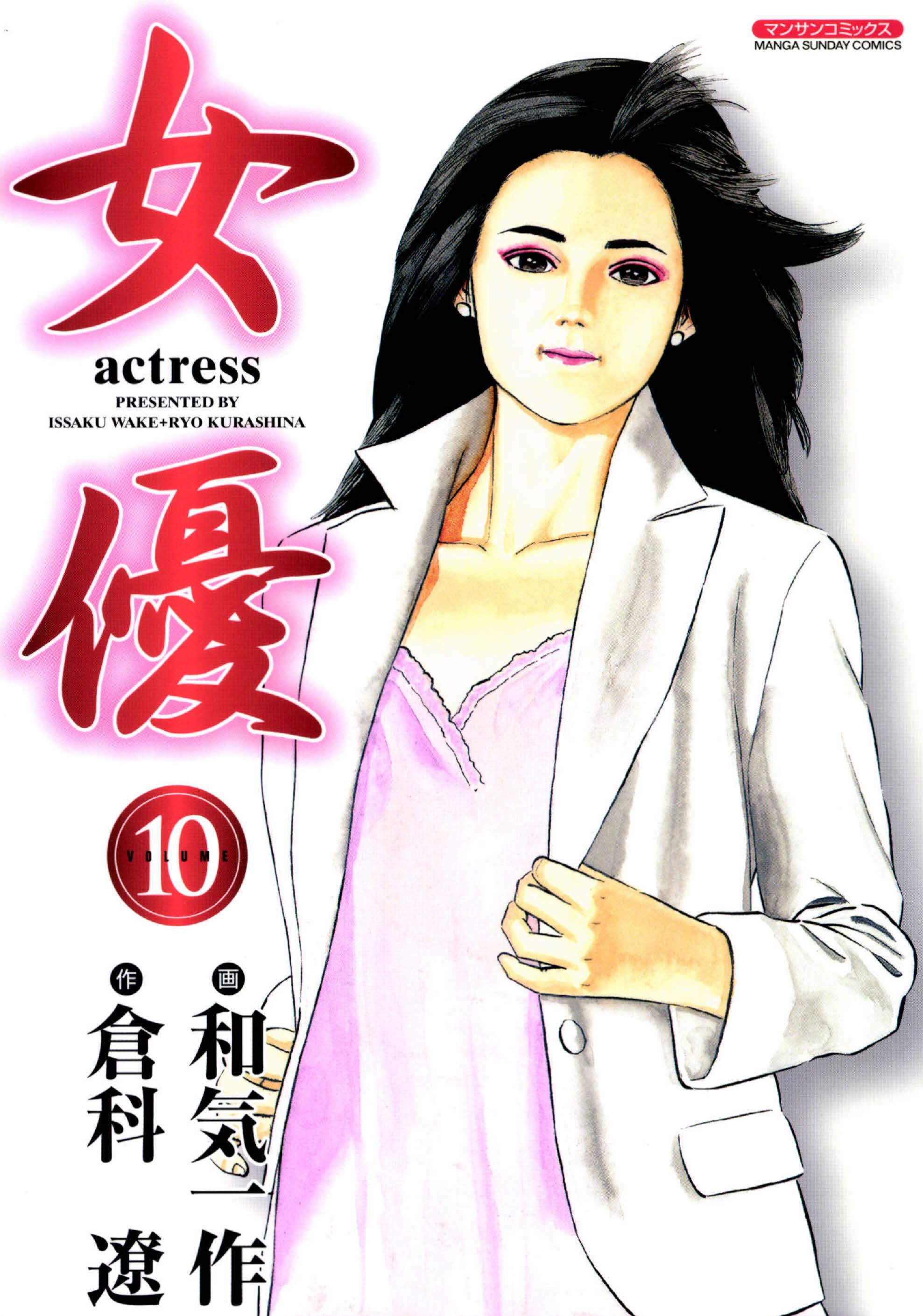 女優(第10巻)