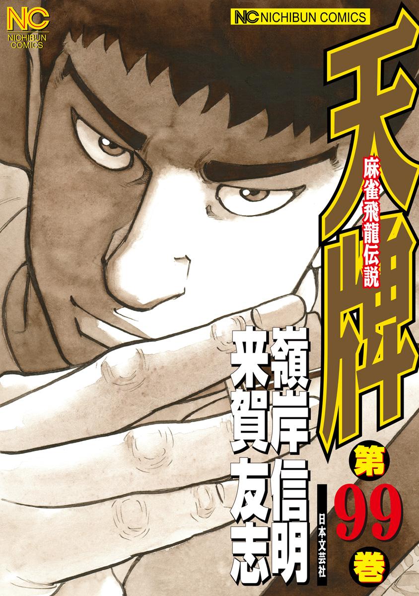 天牌(第99巻)