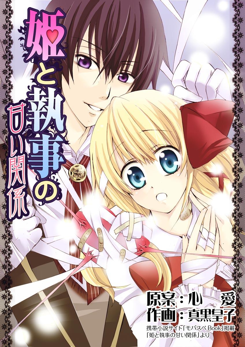 姫と執事の甘い関係(第3巻)