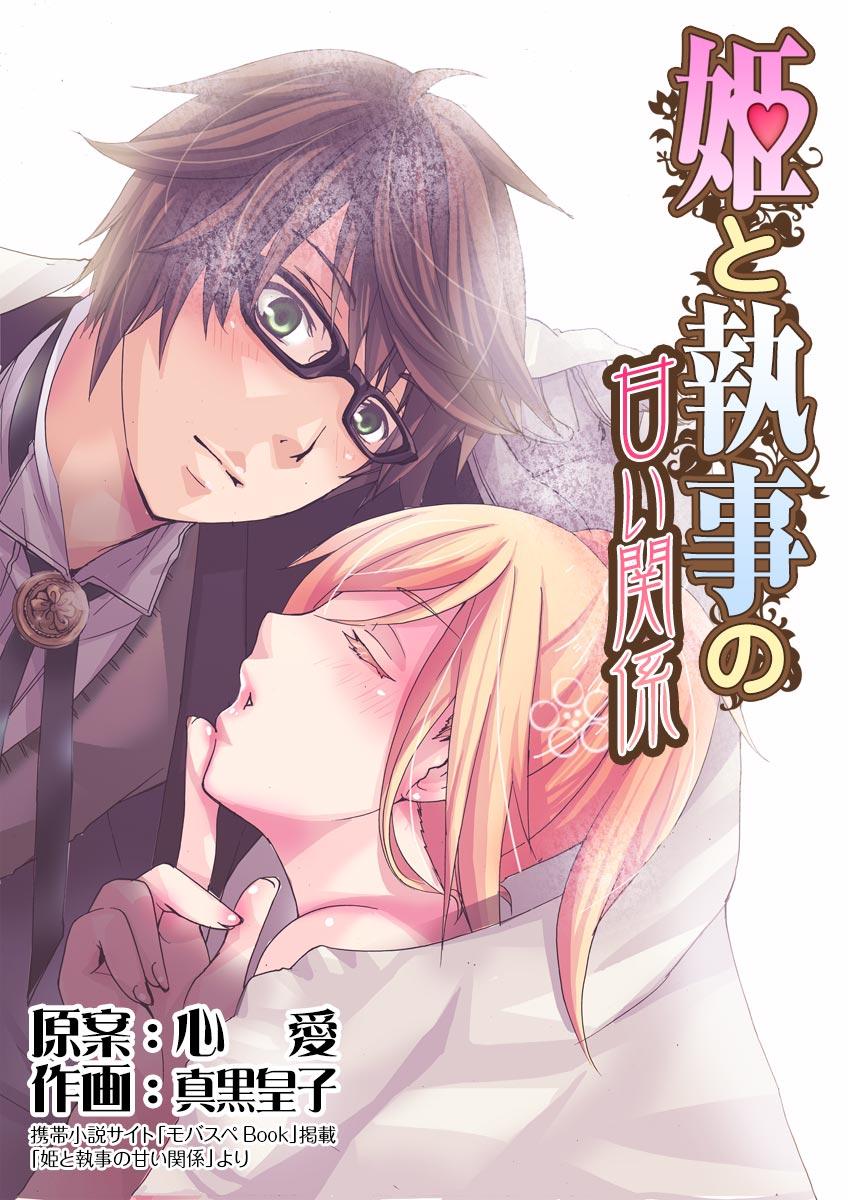 姫と執事の甘い関係(第10巻)