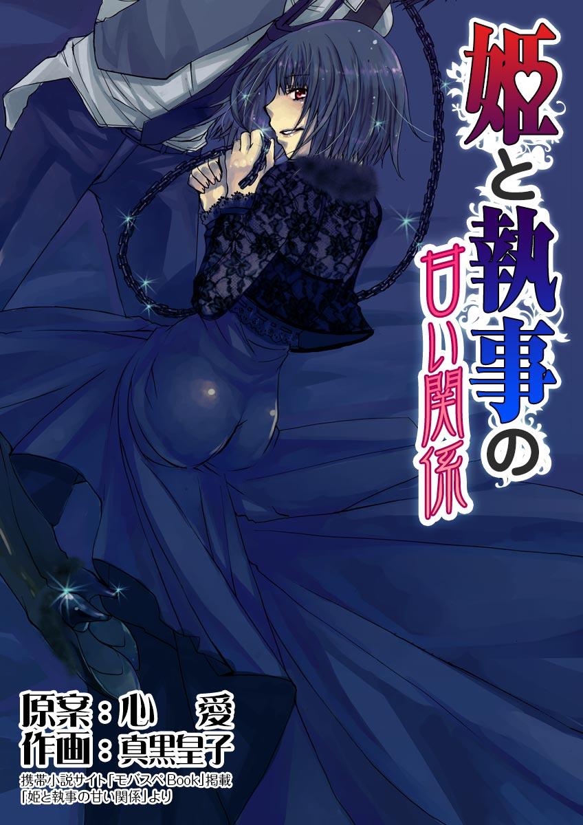 姫と執事の甘い関係(第16巻)