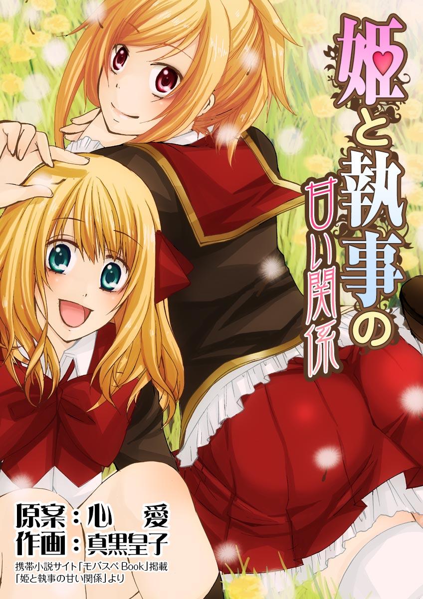 姫と執事の甘い関係(第21巻)