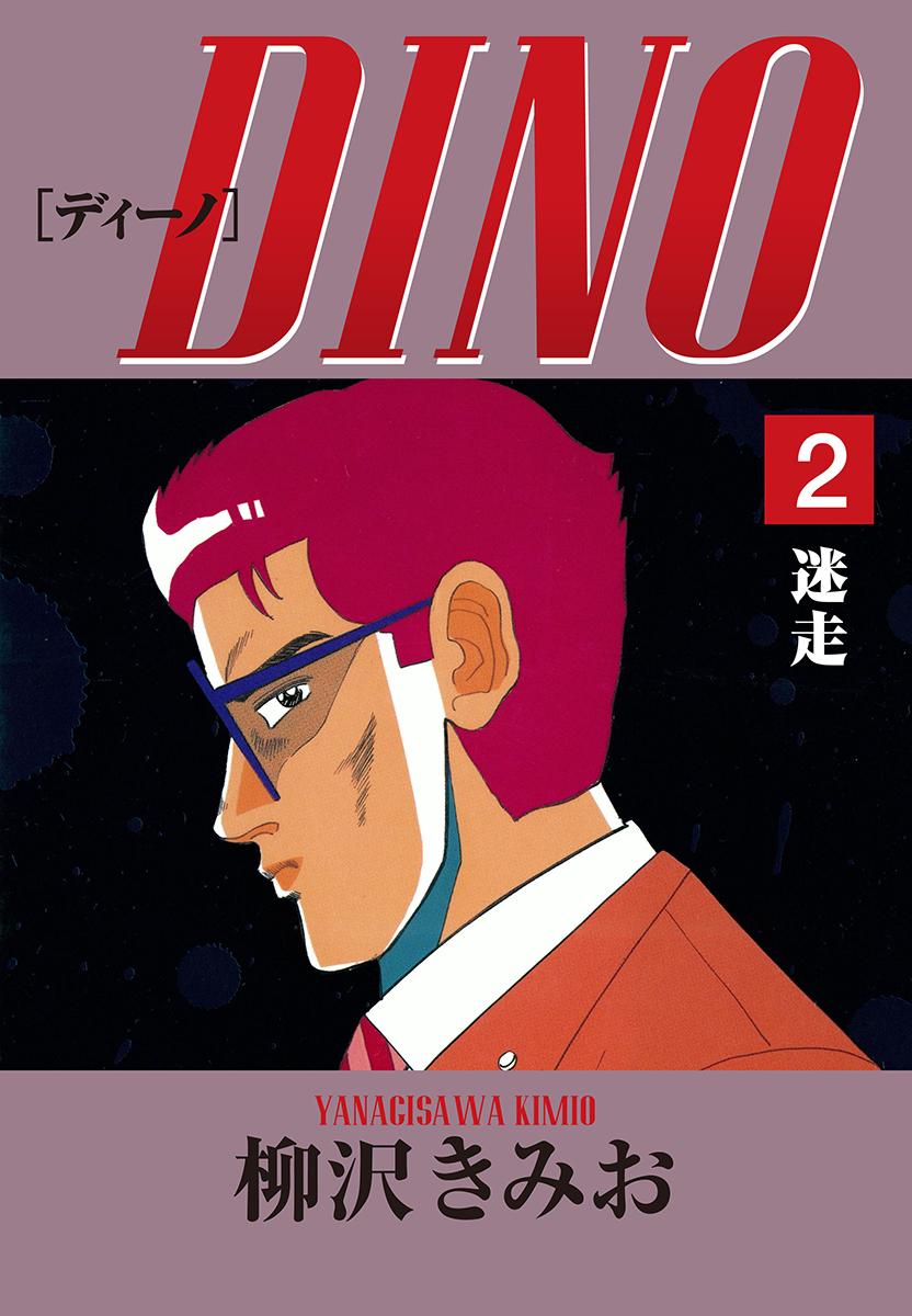 DINO(第2巻)