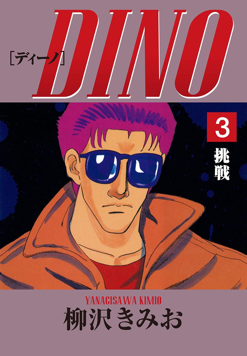 DINO(第3巻)