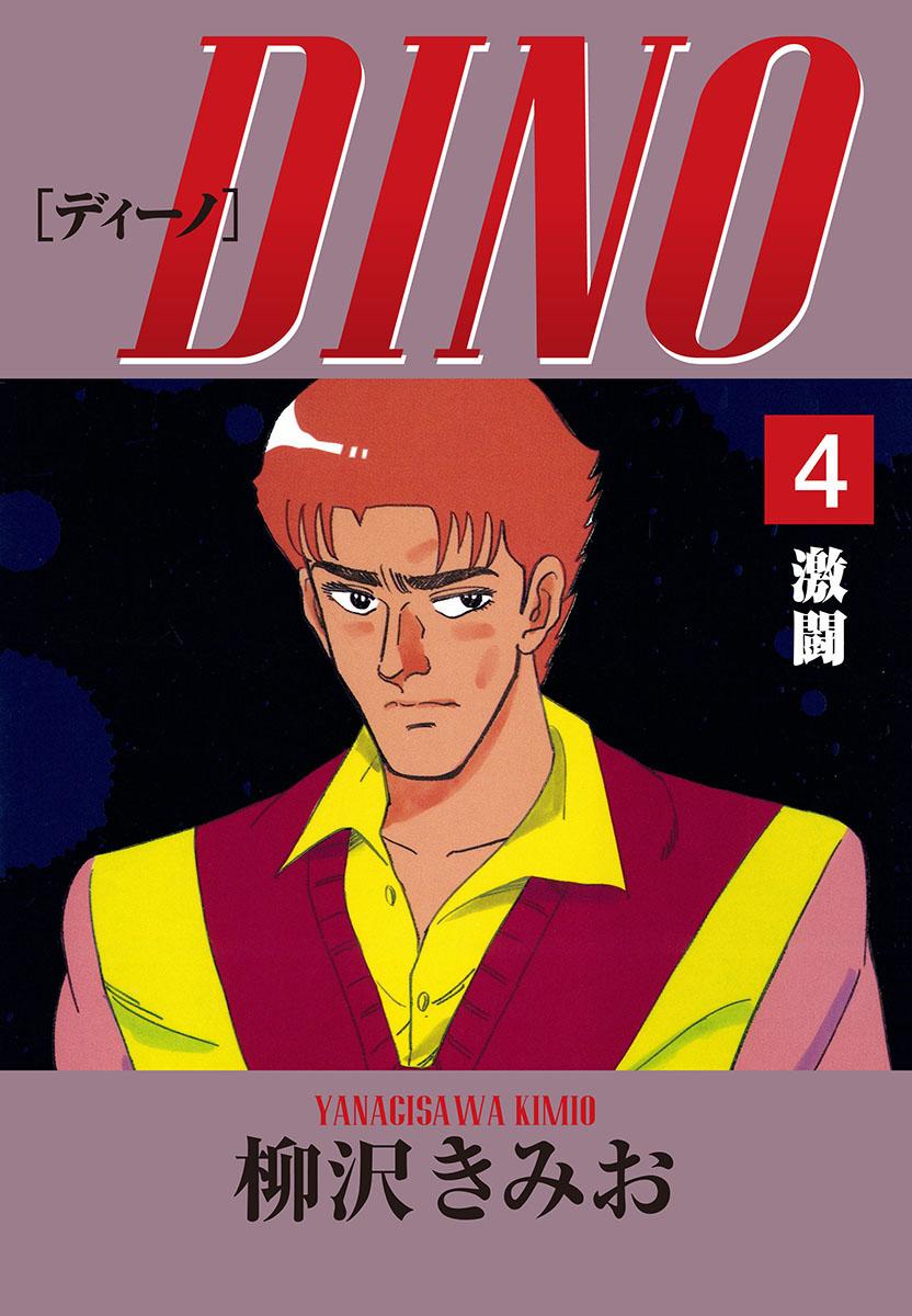 DINO(第4巻)