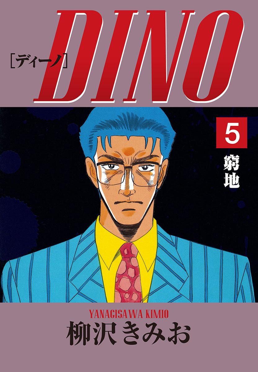 DINO(第5巻)