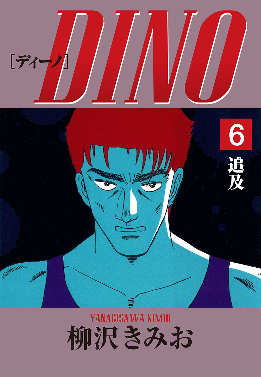 DINO(第6巻)