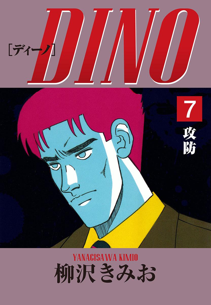 DINO(第7巻)