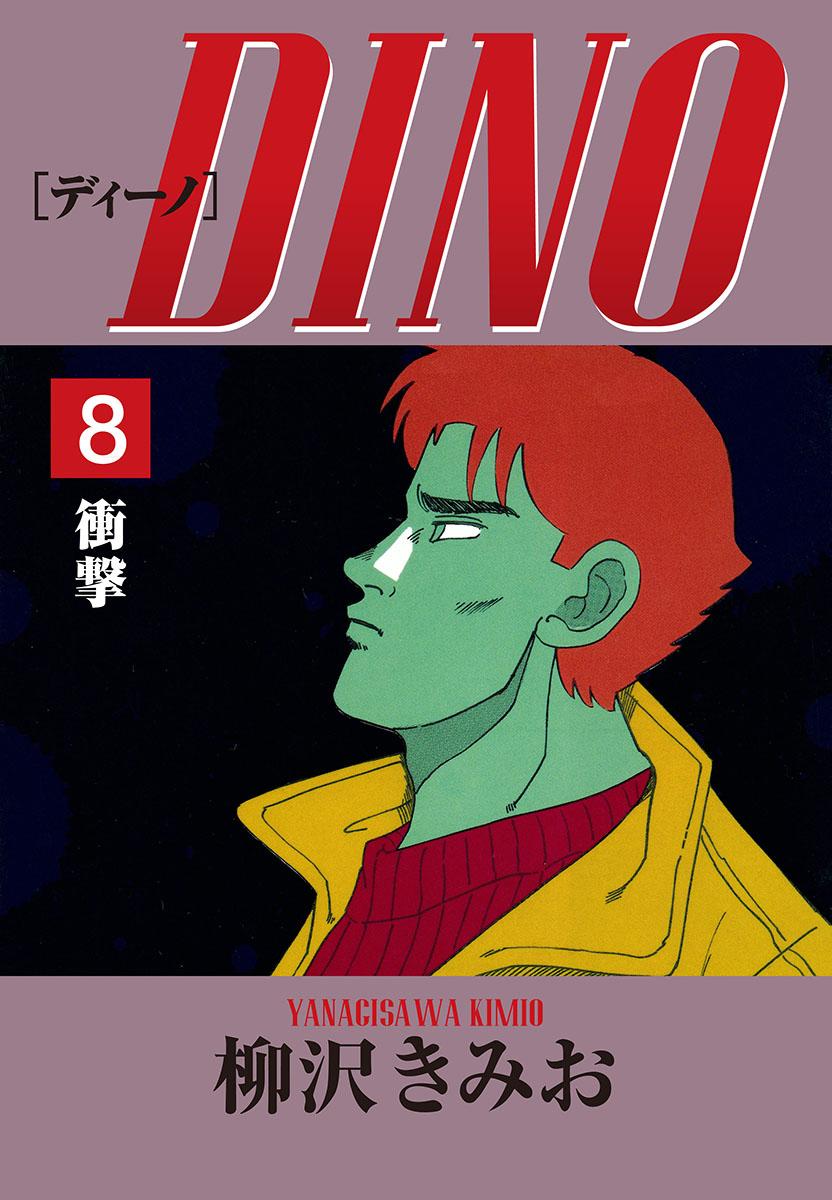 DINO(第8巻)