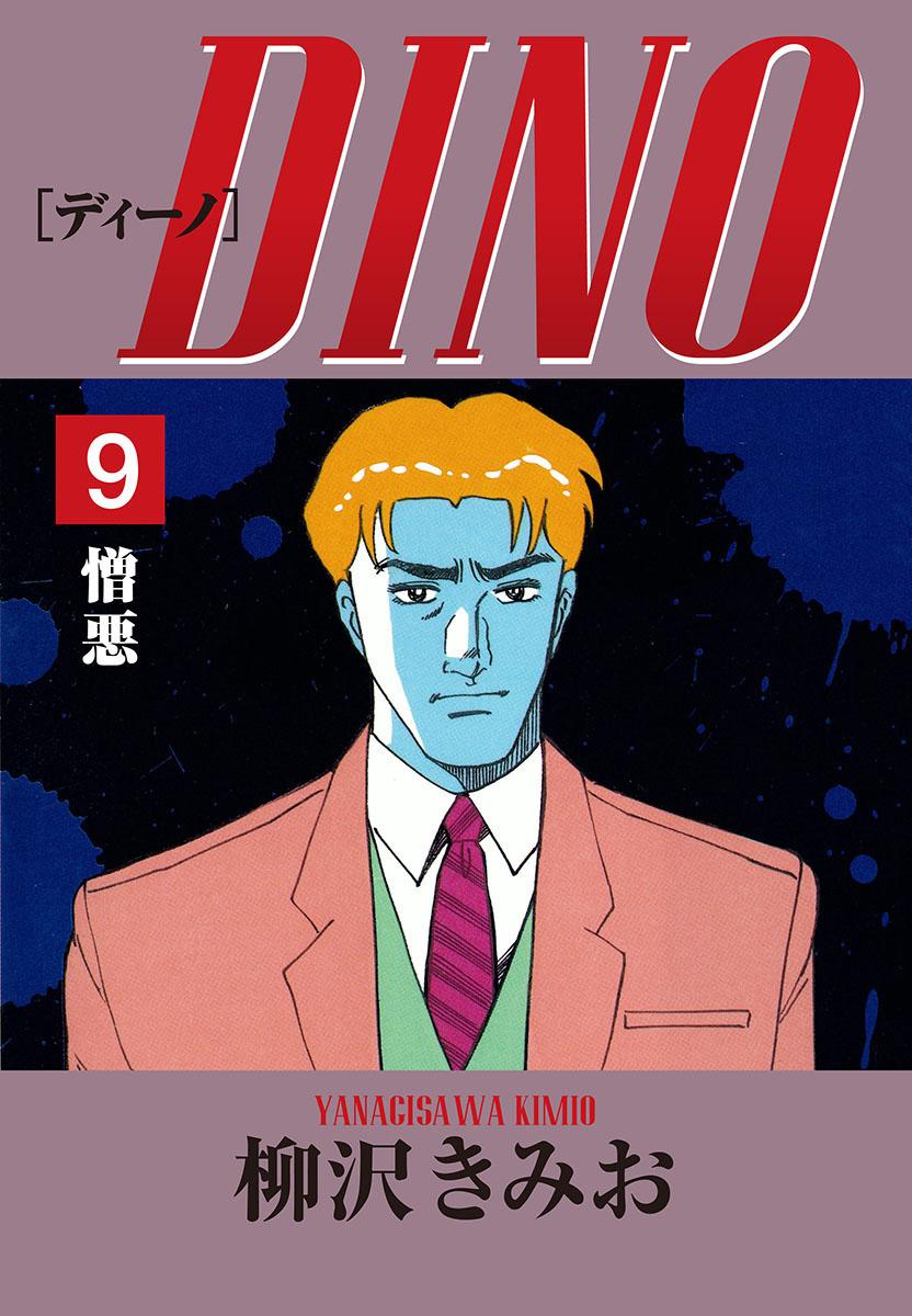 DINO(第9巻)