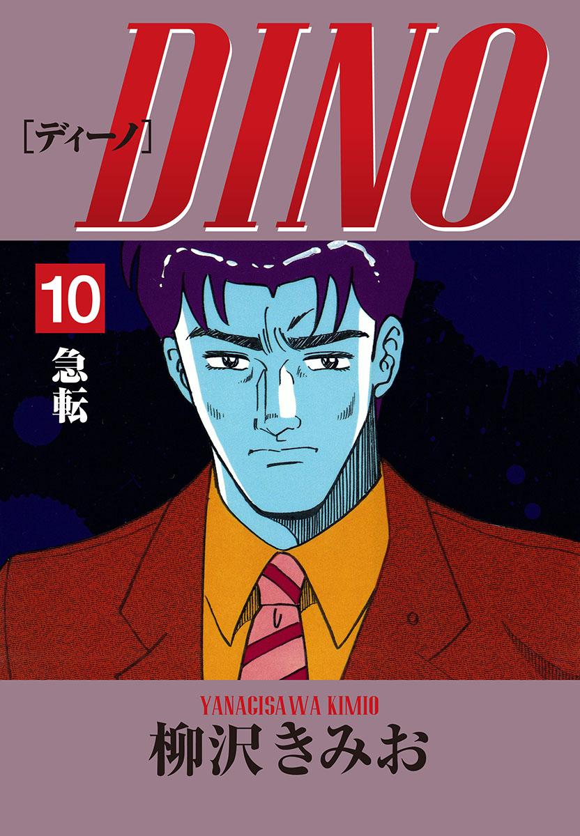 DINO(第10巻)