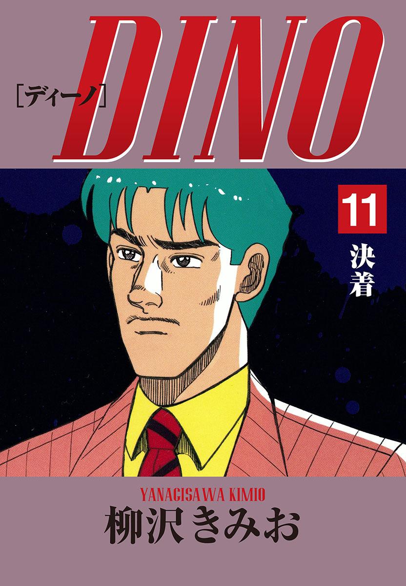 DINO(第11巻)