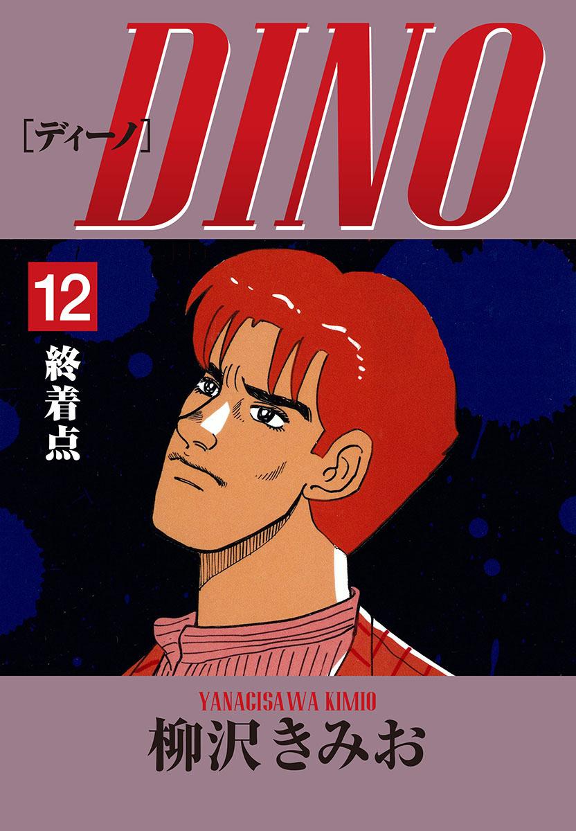 DINO(第12巻)