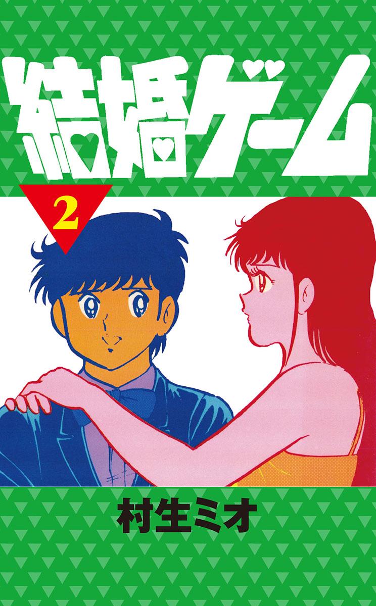 結婚ゲーム(第2巻)