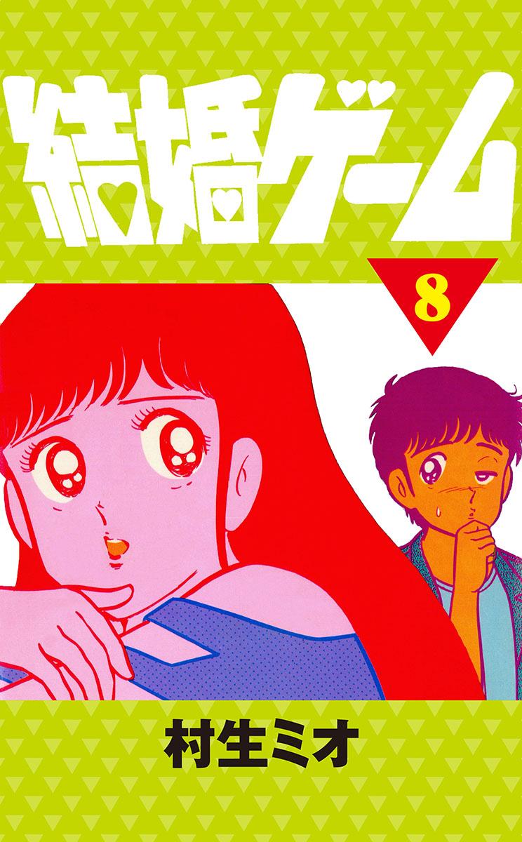 結婚ゲーム(第8巻)