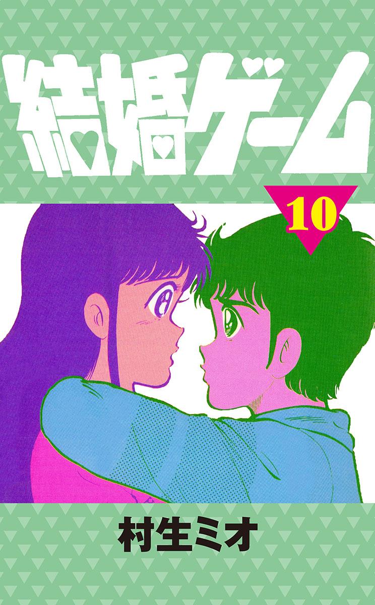結婚ゲーム(第10巻)