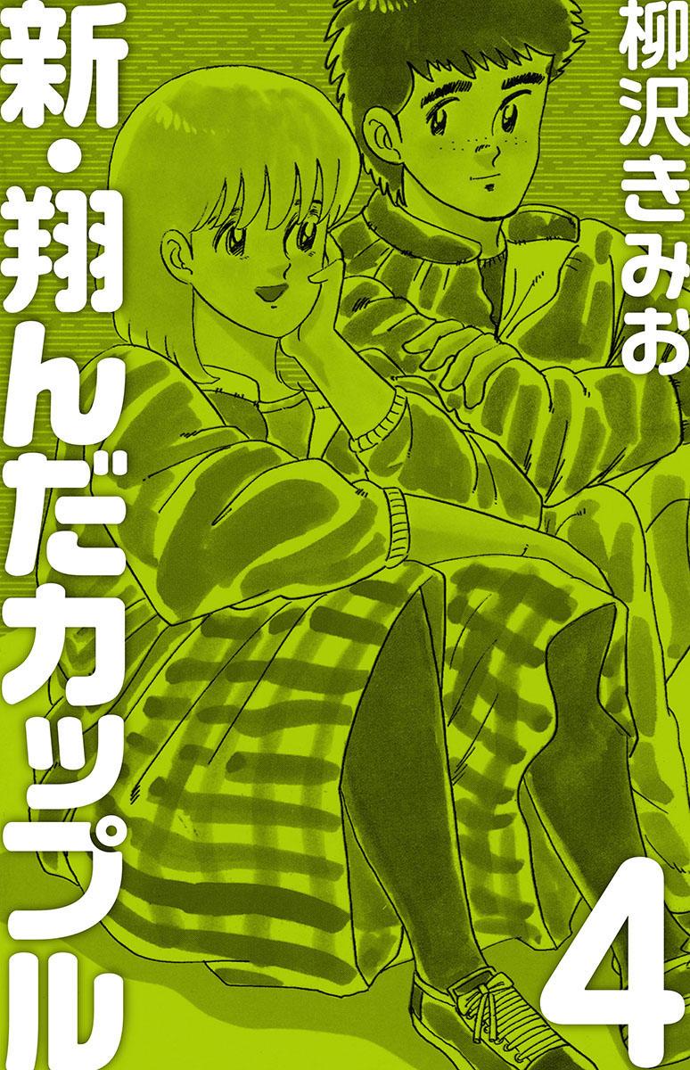 新・翔んだカップル(第4巻)