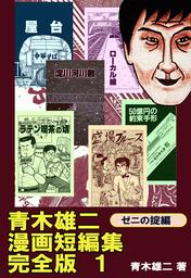 青木雄二 漫画短編集 完全版