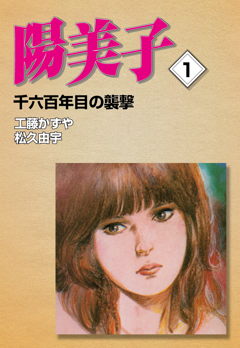 陽美子(第1巻)