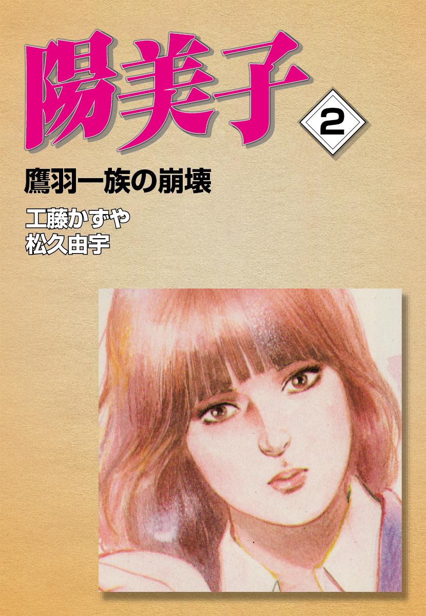 陽美子(第2巻)