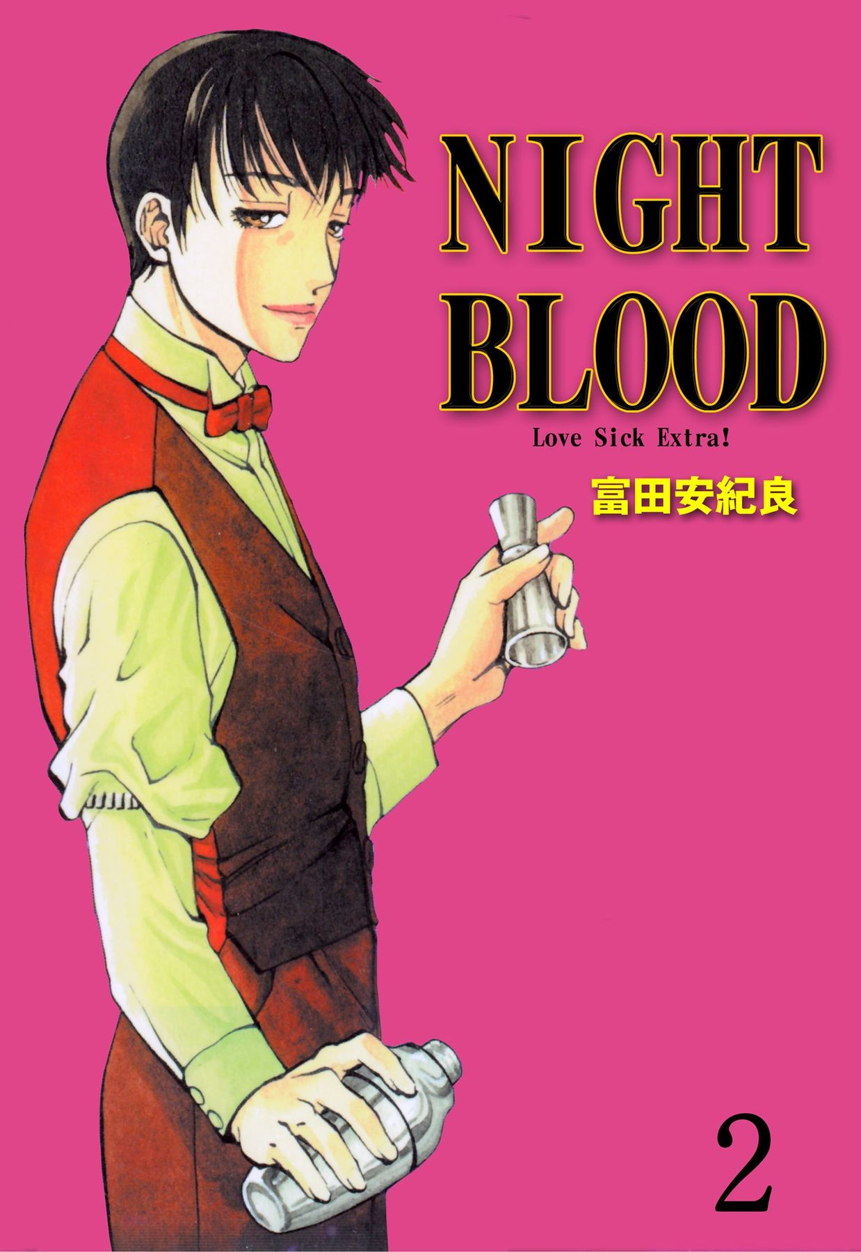 NIGHT BLOOD(第2巻)