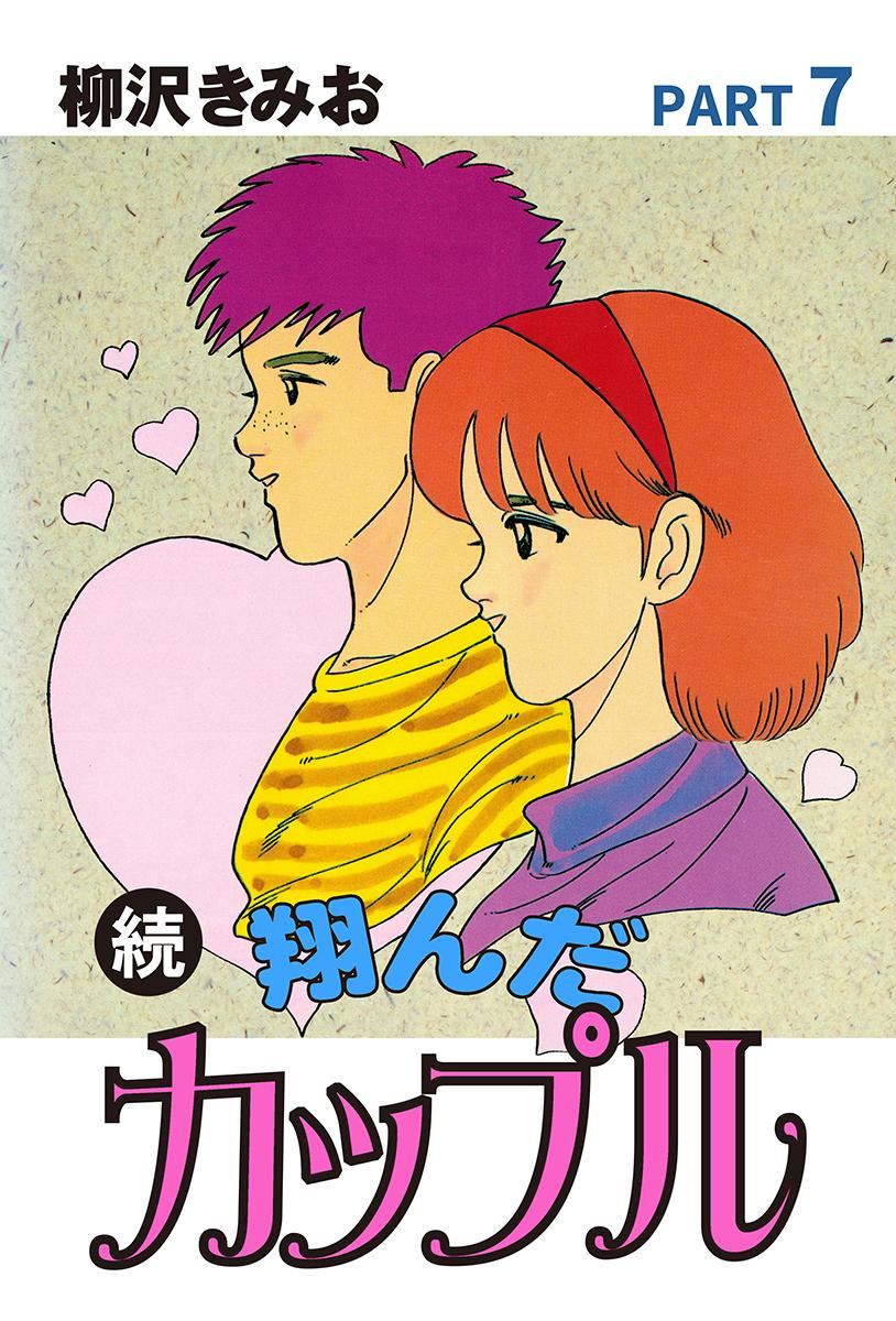 続・翔んだカップル(第7巻)