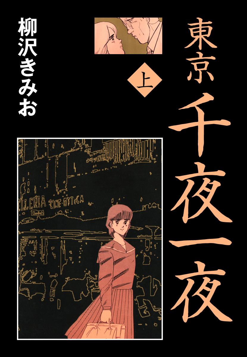 東京千夜一夜(第1巻)