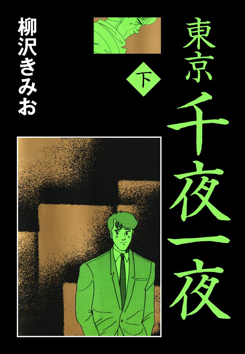 東京千夜一夜(第2巻)