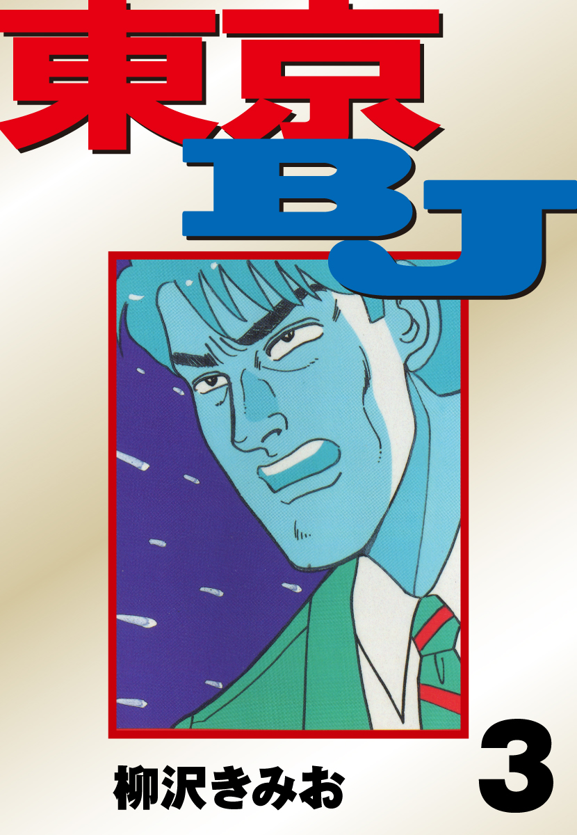 東京BJ(第3巻)