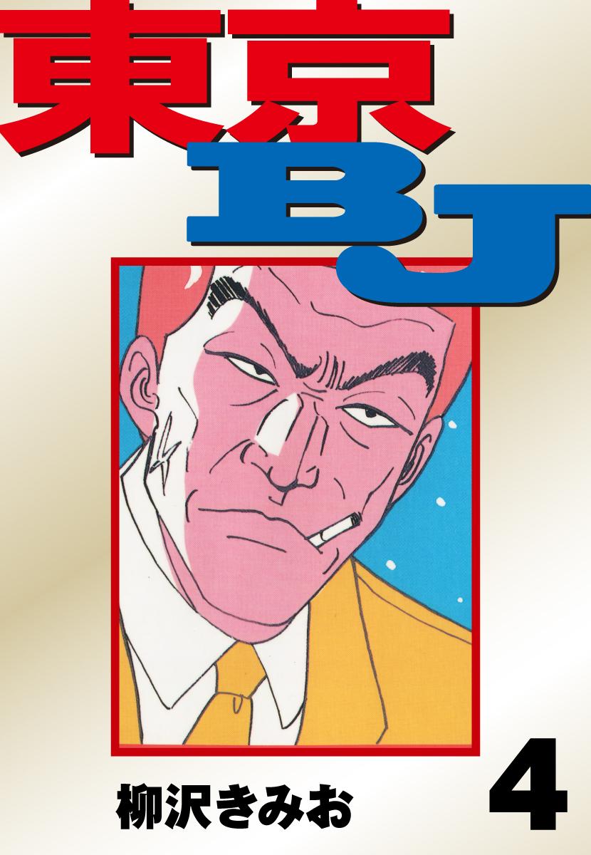 東京BJ(第4巻)