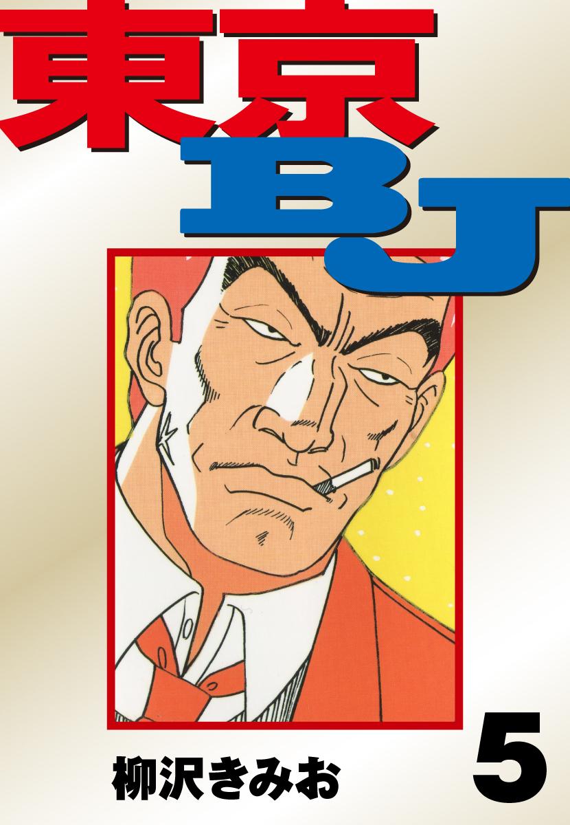 東京BJ(第5巻)