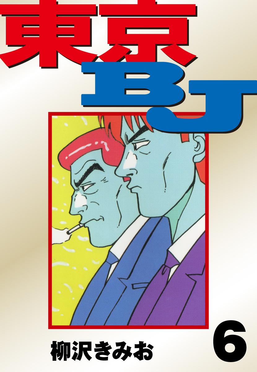 東京BJ(第6巻)