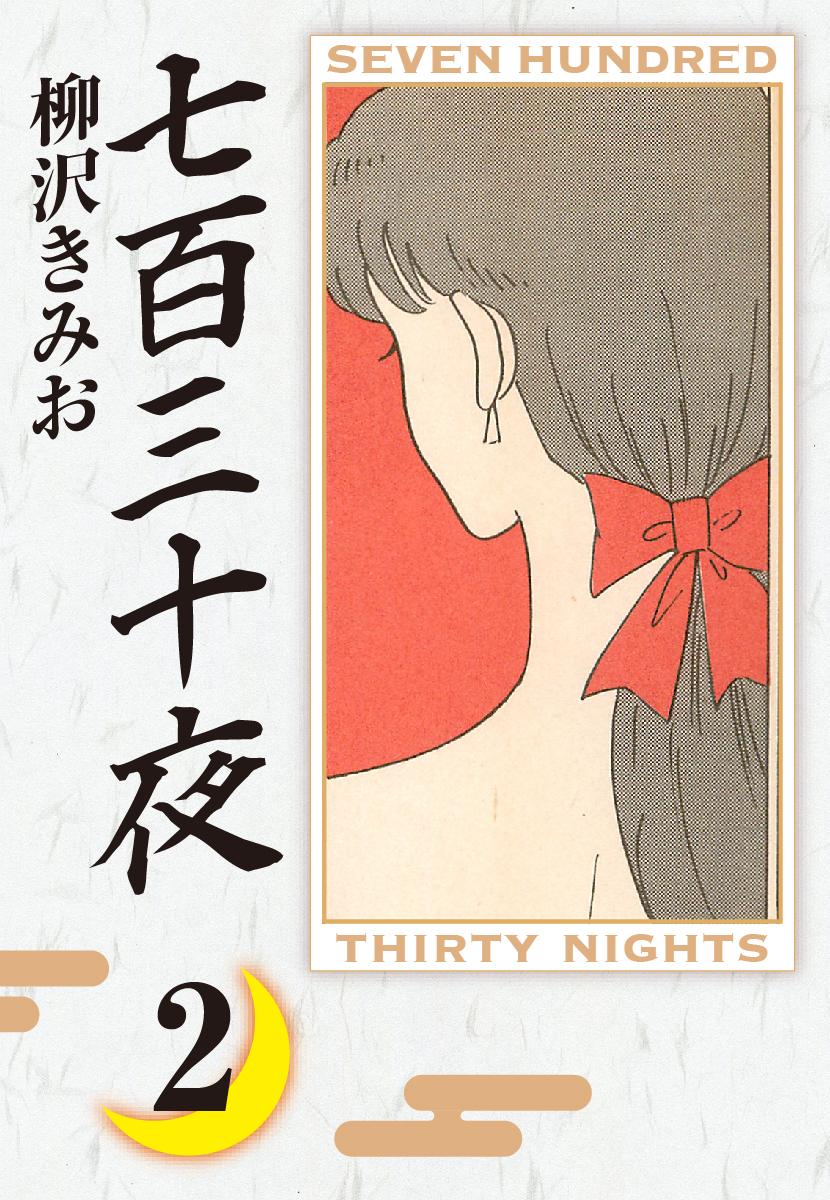 七百三十夜 (第2巻)
